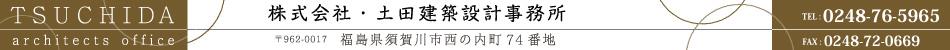株式会社土田建築設計事務所 福島県 須賀川市