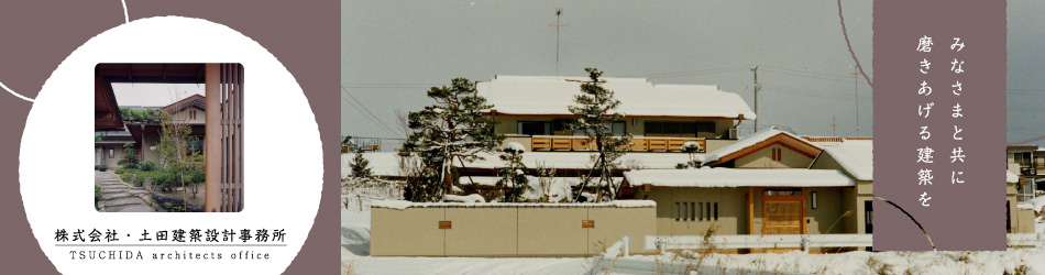 土田建築設計事務所 冬
