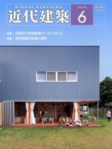近代建築6月号表紙
