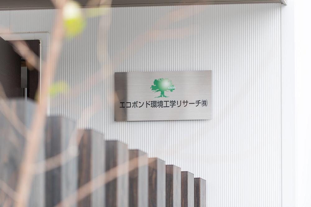 エコボンド環境工学株式会社 (4)