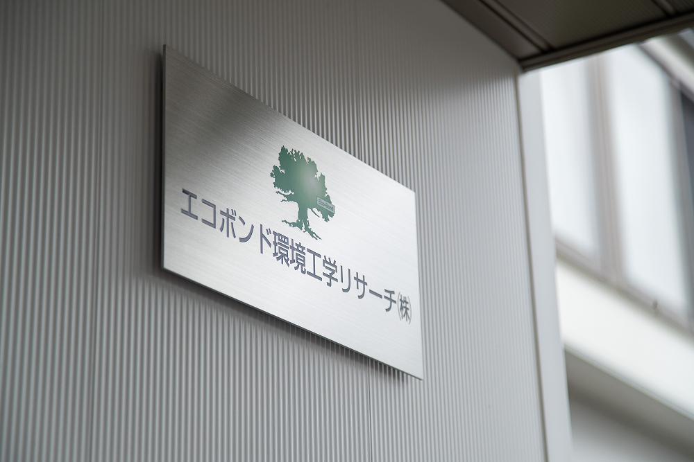 エコボンド環境工学株式会社 (11)