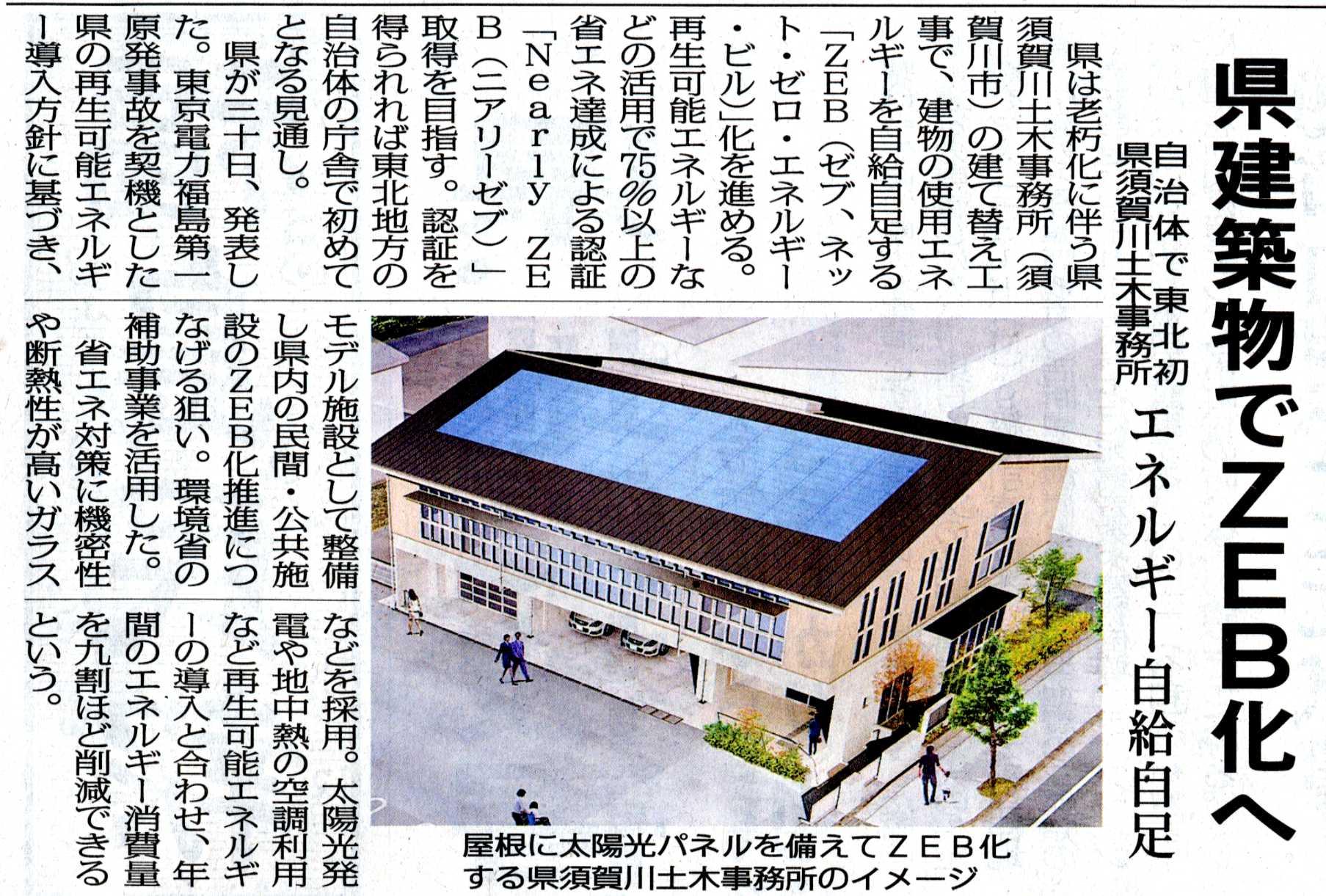福島民報8月31日