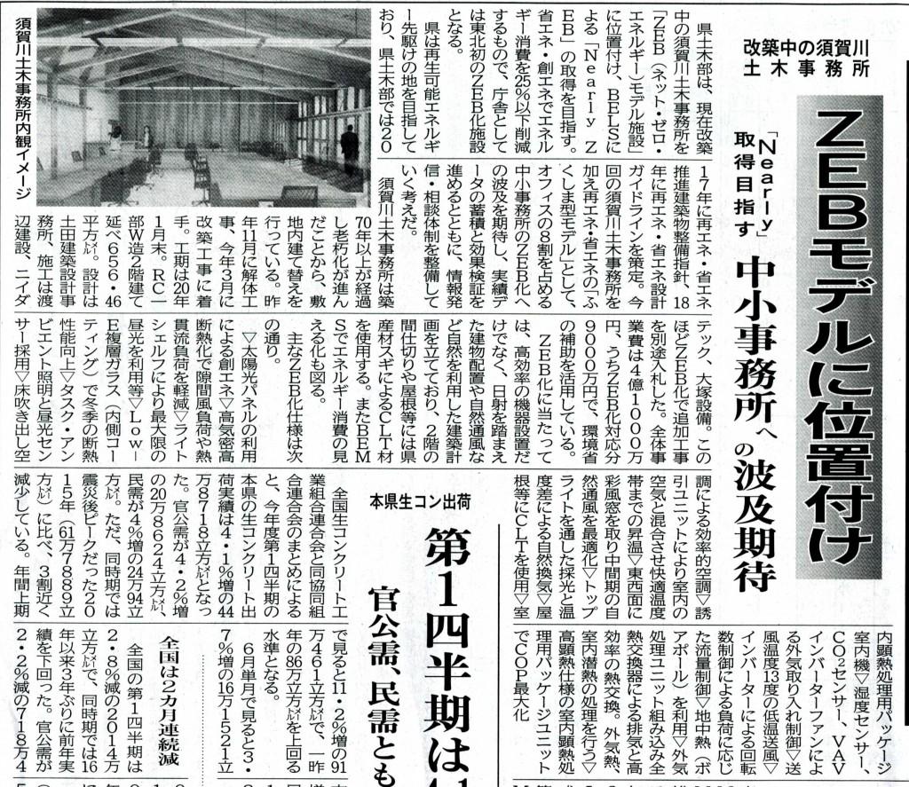 福島建設工業新聞9月2日
