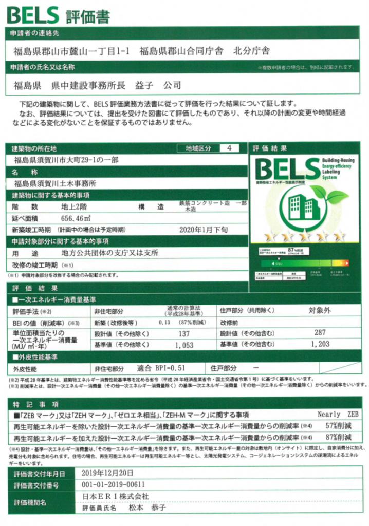 須賀川市土木事務所Nearly ZEB2